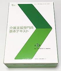 七訂 介護支援専門員基本テキスト 全3巻