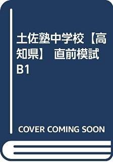 土佐塾中学校【高知県】 直前模試B1