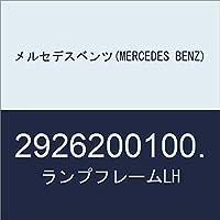 メルセデスベンツ(MERCEDES BENZ) ランプフレームLH 2926200100.