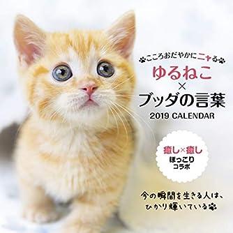 こころおだやかにニャる ゆるねこ×ブッダの言葉 (インプレスカレンダー2019)