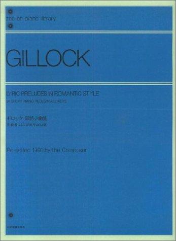 ギロック 叙情小曲集(改訂版) 解説付 作曲者による1991年改訂版