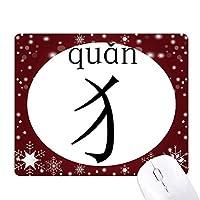 中国語の文字成分泉 オフィス用雪ゴムマウスパッド