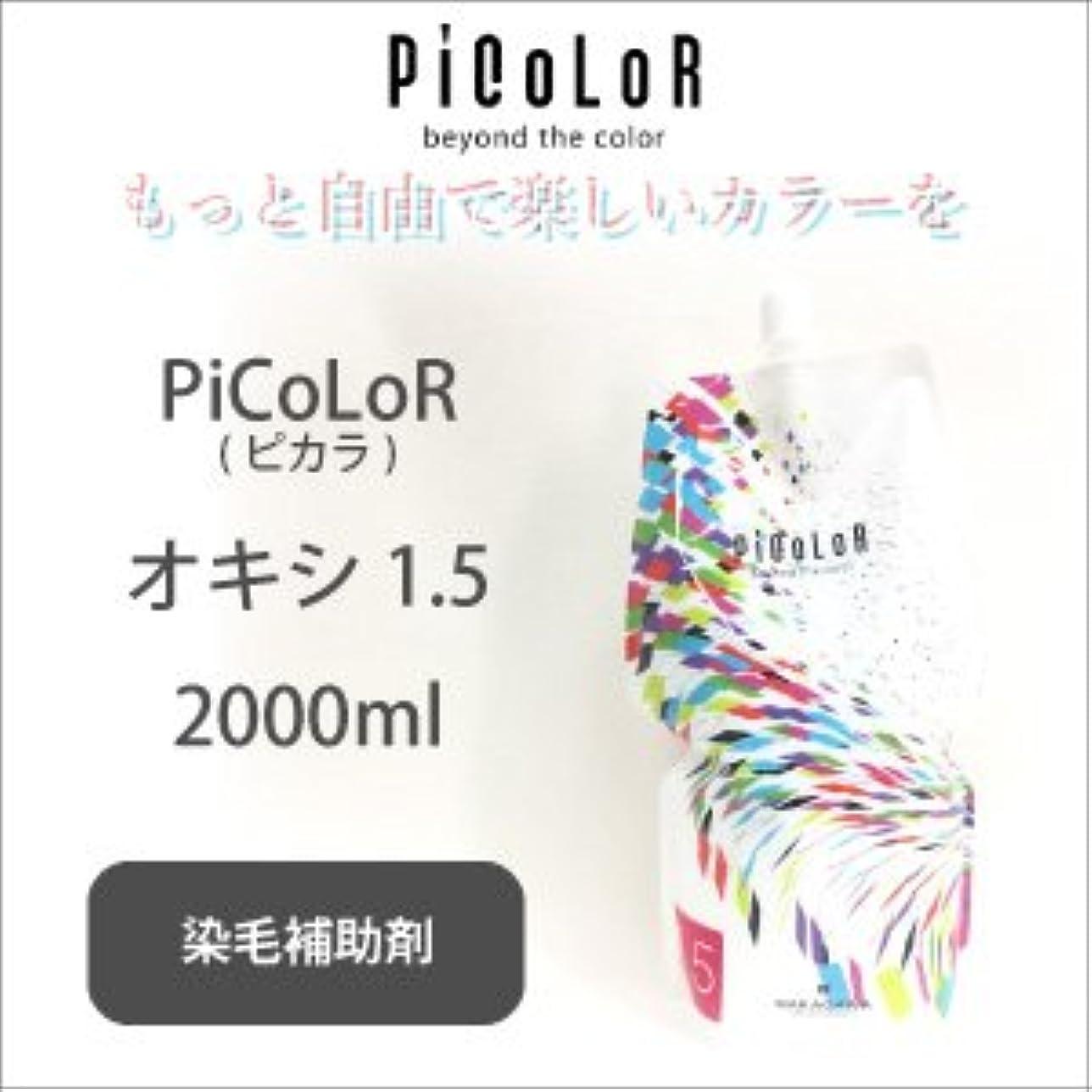 政策軍艦にやにやムコタ ピカラ オキシ 1.5 2000ml