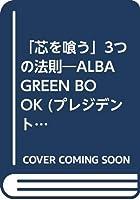 「芯を喰う」3つの法則―ALBA GREEN BOOK (プレジデントムック ALBA TROS-VIEW500円でちゃっかり上)
