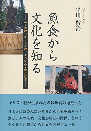 魚食から文化を知る ユダヤ教、キリスト教、イスラム文化と日本