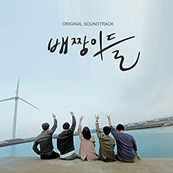 For your youth (Korean Documentary Movie) OST