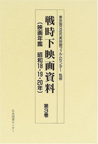 戦時下映画資料―映画年鑑昭和18・19・20年 (第3巻)の詳細を見る
