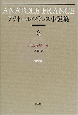 アナトール・フランス小説集〈6〉バルタザール