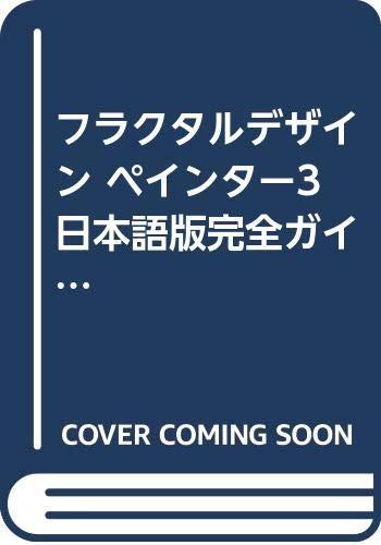 フラクタルデザイン ペインター3 日本語版完全ガイドの詳細を見る