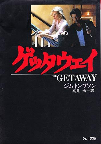 ゲッタウェイ (角川文庫)の詳細を見る