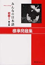 みんなの日本語 初級I 第2版 標準問題集