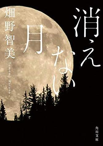 消えない月 (角川文庫)