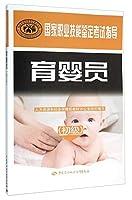 育婴员(初级国家职业技能鉴定考试指导)