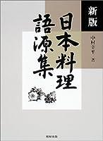 日本料理語源集