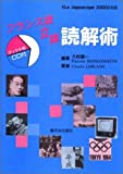"""ディクテ用CD付 フランス語立体読解術―""""Le Japoscope 2000""""対応"""