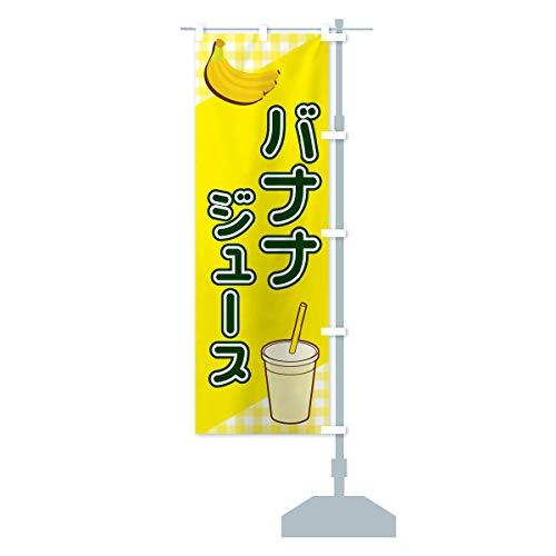 バナナジュース のぼり旗 サイズ選べます(ショート60x150cm 右チチ)