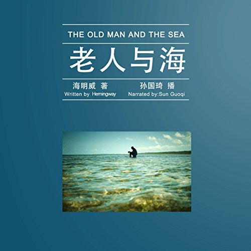『老人与海 - 老人與海 [The Old Man and the Sea]』のカバーアート