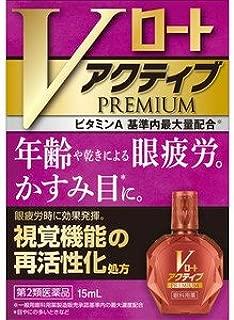 【第2類医薬品】Vロート アクティブプレミアム 15mL ×3