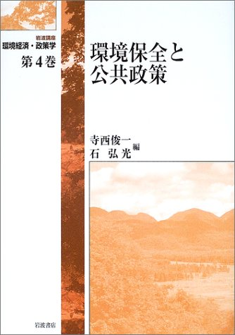 And public policy <Volume 4> Environmental conservation Iwanami course Environmental Economics and Policy Studies (2002) ISBN: 4000112244 [Japanese Import]