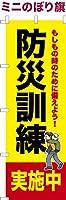 卓上ミニのぼり旗 「防災訓練実施中2」 短納期 既製品 13cm×39cm ミニのぼり