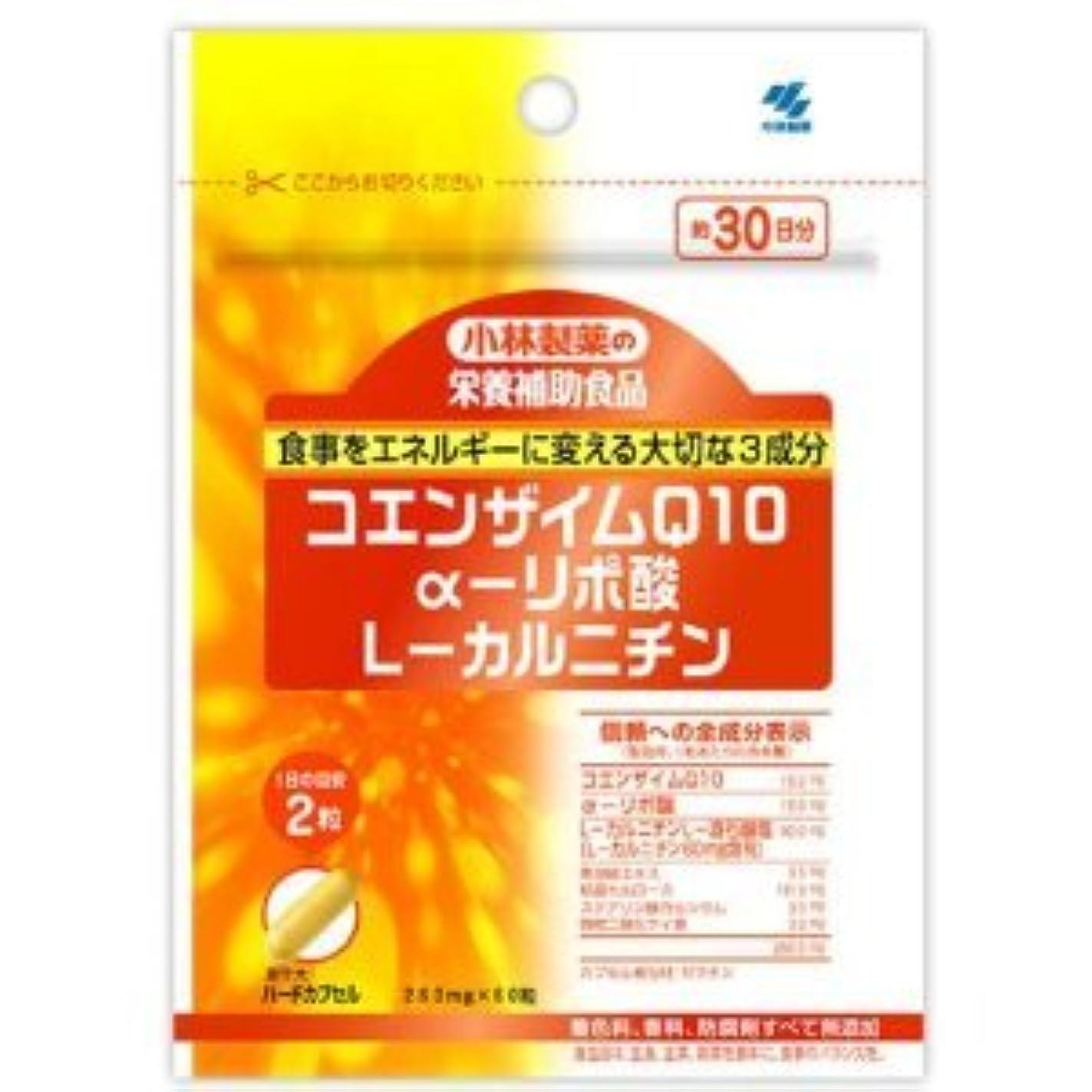 手段こねるコードレス小林製薬の栄養補助食品 コエンザイムQ10 αリポ酸 L-カルニチン 60粒 3個セット