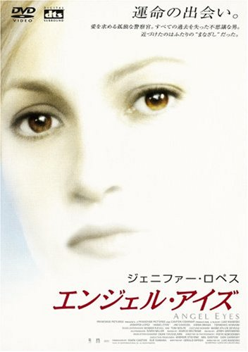 エンジェル・アイズ [DVD]