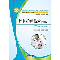 Surgical nursing techniques ( 2nd edition ) National Vocational medical colleges combining learning with five planning materials(Chinese Edition)