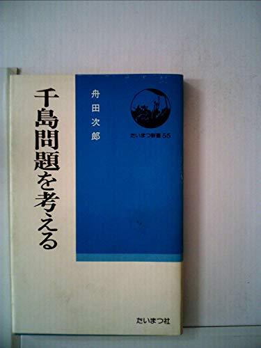 千島問題を考える (1979年) (たいまつ新書) - 舟田 次郎