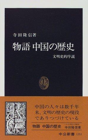 物語 中国の歴史―文明史的序説 (中公新書)