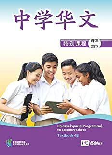 Chinese Textbook 4B for Secondary Schools (Special Programme)