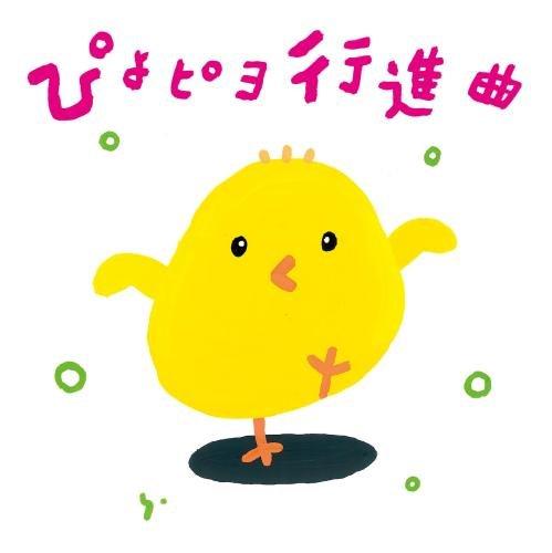 Hiromichi & Tanizo, Smile Kids - Piyo Piyo Koshinkyoku -Hiromichi & Tanizou 0.1.2 Sai Datte Kimeru Ze! Undokai & Happyokai- [Japan CD] KICG-8356