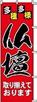 のぼり旗 多種多様な仏壇… 600×1800mm 株式会社UMOGA