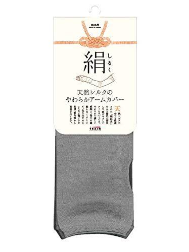 TRAIN 天然素材 天然シルクのやわらかアームカバー 絹(シルク) グレー