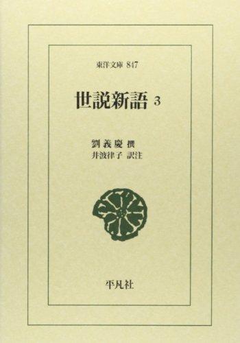 世説新語3 (東洋文庫)