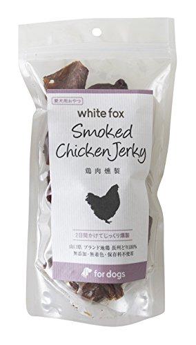 ホワイトフォックス 燻製 鶏肉 50g