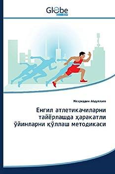 Енгил атлетикачиларни тайёрлашда ҳаракатли ўйинларни қўллаш методикаси  Uzbek Edition
