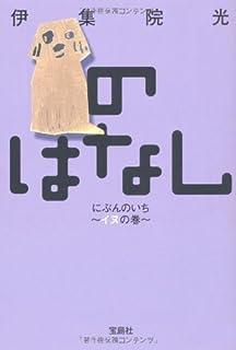 のはなし にぶんのいち~イヌの巻~ (宝島社文庫 C い 6-1)