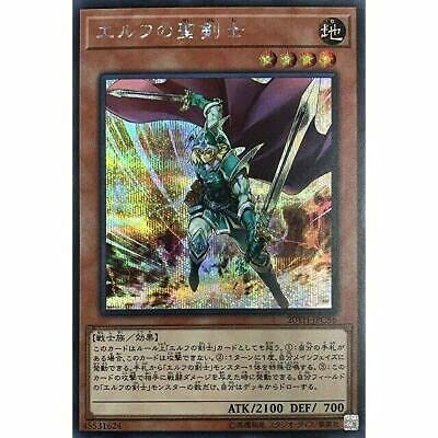 yugiohcard Yu-Gi-Oh! Celtic Guard of Noble Arms - 20TH-JPC56 Secret Japanese