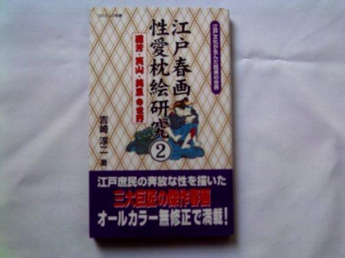 江戸春画秘本枕絵研究〈2〉国芳・笑山・英泉の世界 (コスミック新書)の詳細を見る