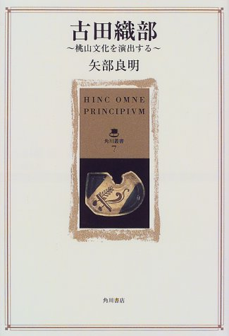 古田織部―桃山文化を演出する (角川叢書)