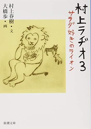 村上ラヂオ3: サラダ好きのライオン (新潮文庫)
