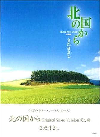 ピアノ&ギター&コーラス 北の国から~オリジナルスコアバージョン完全版~/さだまさし (ピアノ・ギター・コーラスピース)