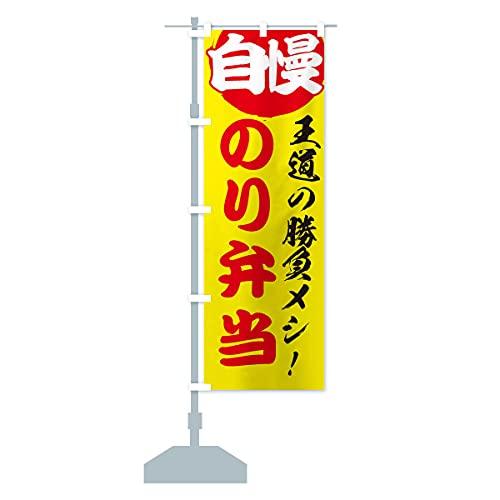 のり弁当 のぼり旗 サイズ選べます(コンパクト45x150cm 左チチ)