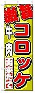のぼり のぼり旗 激旨 牛肉コロッケ (W600×H1800)