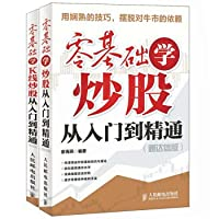Zero-based learning stock from entry to the master + zero-based learning K-line stocks from entry to the master (Mastery letter Edition Package Total 2)(Chinese Edition)