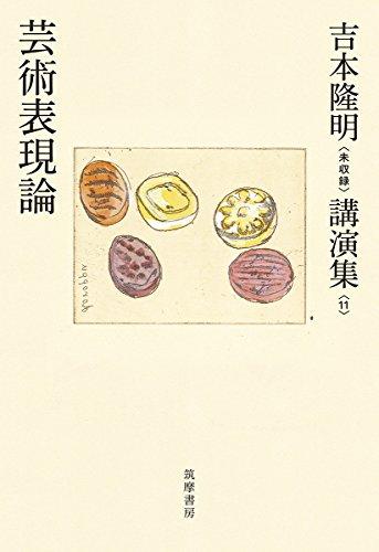吉本隆明〈未収録〉講演集第11巻 芸術表現論 (シリーズ・全集)