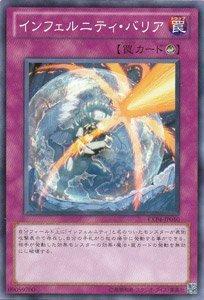 遊戯王カード インフェルニティ・バリア EXP4-JP010N
