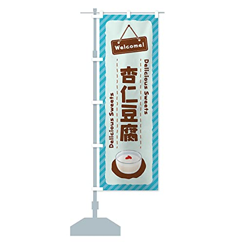 杏仁豆腐 のぼり旗 サイズ選べます(ハーフ30x90cm 左チチ)