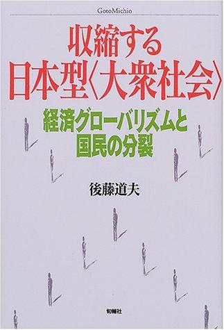 """収縮する日本型""""大衆社会""""―経済グローバリズムと国民の分裂の詳細を見る"""