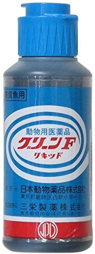 【動物用医薬品】ニチドウ グリーンFリキッド 100ml